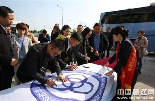 第二届中国最美景观高速路·桥(宁波段)体验交流活动美丽启程