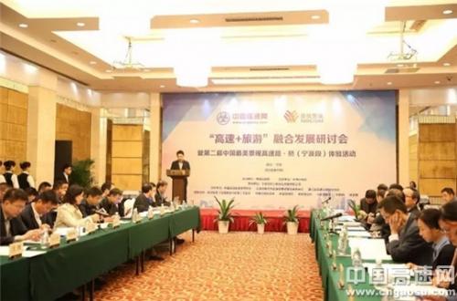 """首届""""高速+旅游""""融合发展研讨会在宁波圆满落幕"""