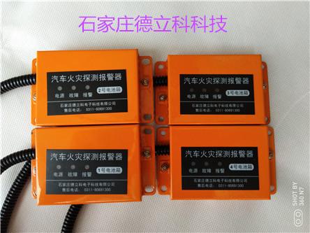 销售丹东混合动力物流车专用火灾报警器,价格优惠