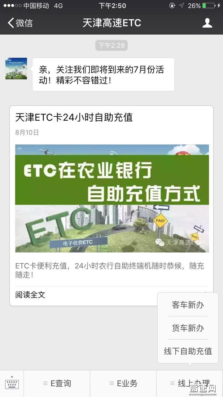 天津ETC在线办理指南