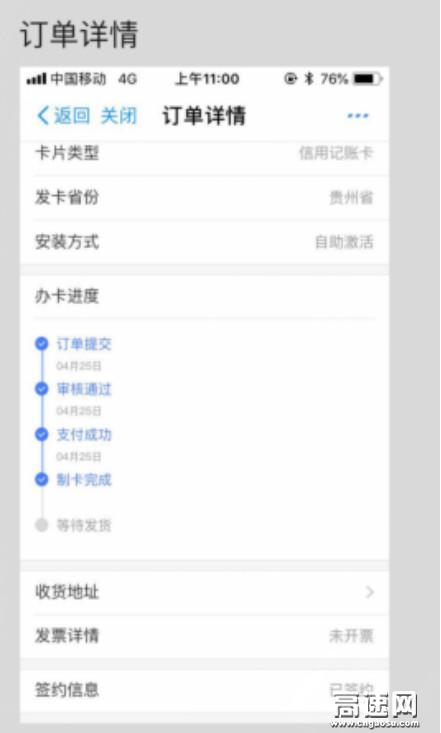贵州ETC黔通卡支付宝渠道办理指南